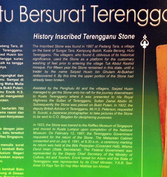 batu-bersurat-terengganu-malaysia-4