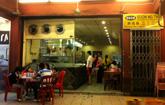 Restaurant Peng Hwa, OUG