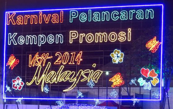 Visit Malaysia 2014 carnaval 1